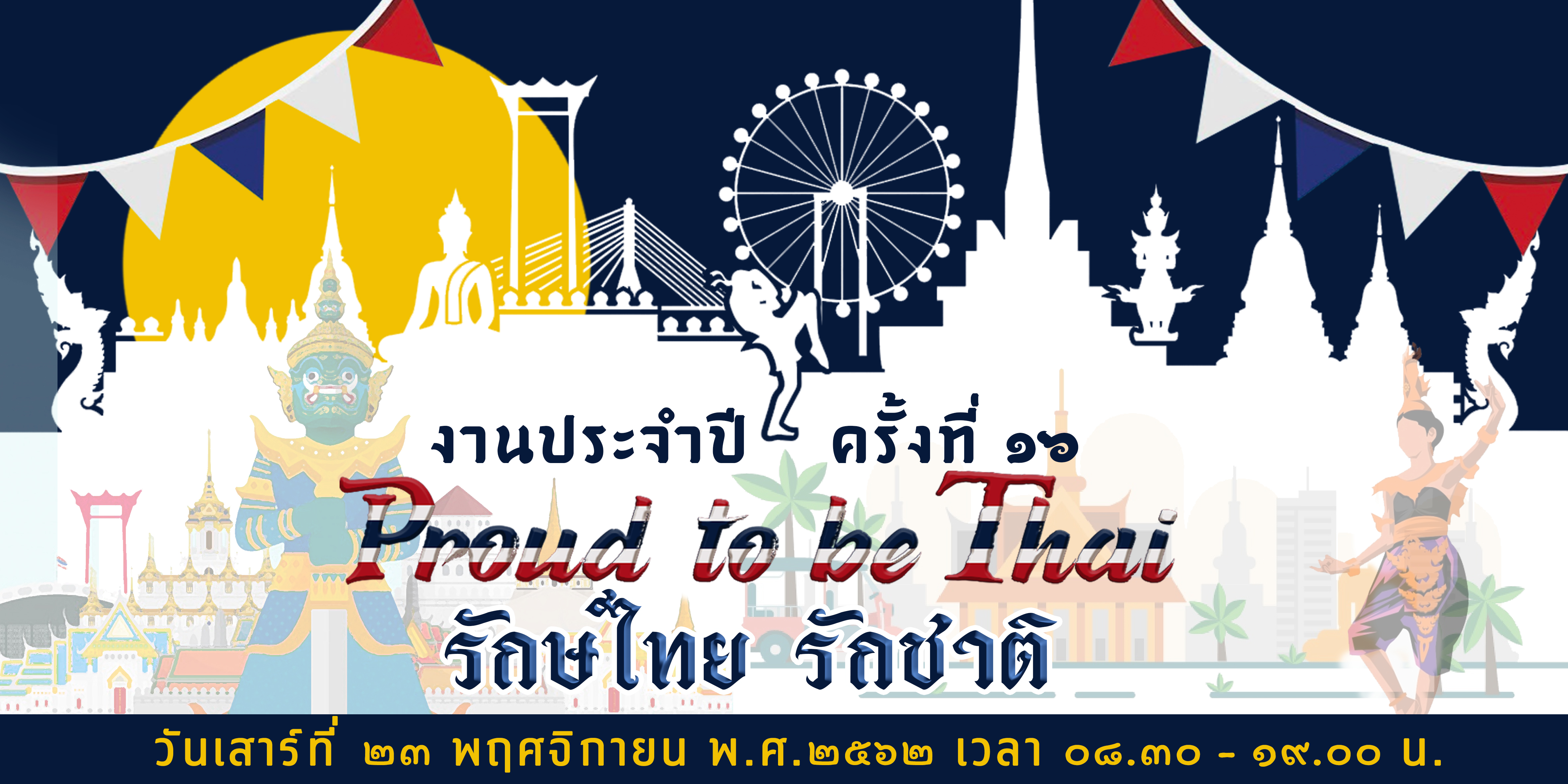 https://kusmp.ac.th/news-all/pr-news/558-16-proud-to-be-thai.html