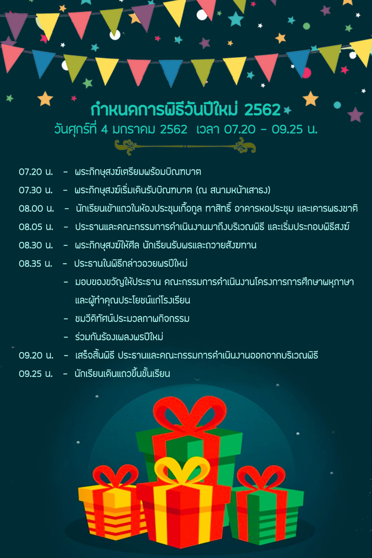 newyear2562program.jpg